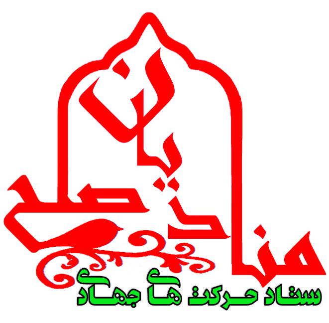 http://jahadi.samenblog.com/uploads/j/jahadi/375440.png